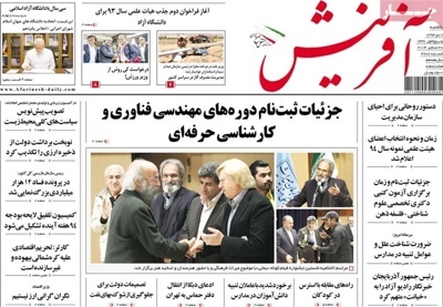 Afarinesh newspaper 12 - 28