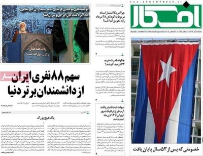 Afkar newspaper 12 - 20