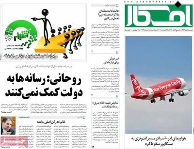 Afkar newspaper 12 - 29