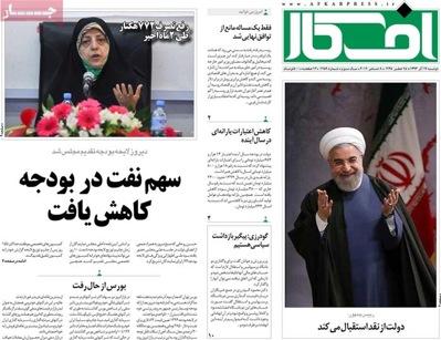 Afkar newspaper 12 - 8
