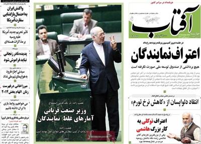 Aftab Yazd daily-12-31