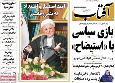 Aftabe Yazd newspaper-12-10