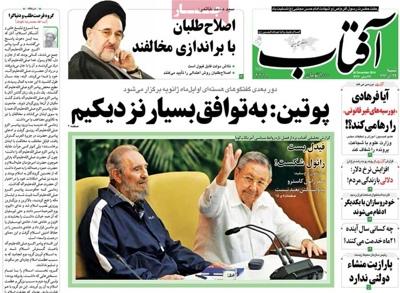 Aftabe yazd newspaper 12 - 20