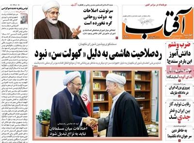 Aftabe yazd newspaper 12 - 24