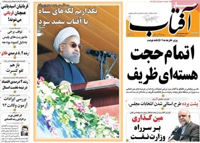 Aftabe yazd newspaper 12 - 25