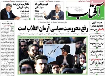 Aftabe yazd newspaper 12 - 27