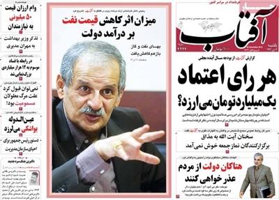 Aftabe yazd newspaper 12 - 28