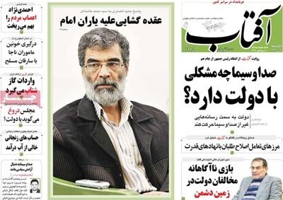Aftabe yazd newspaper 12 - 29
