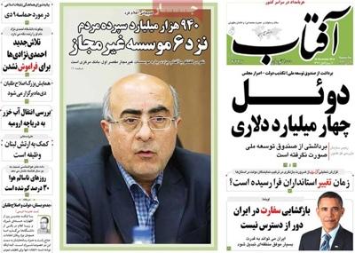 Aftabe yazd newspaper 12 - 30
