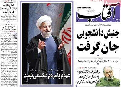 Aftabe yazd newspaper 12 - 8