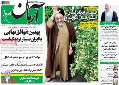Armane emruz newspaper 12 - 20