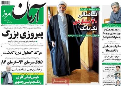 Armane emruz newspaper 12 - 24