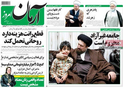 Armane emruz newspaper 12 - 27