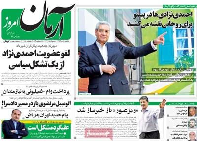 Armane emruz newspaper 12 - 28