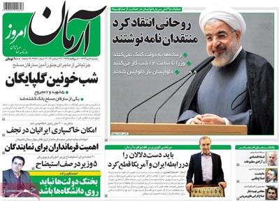 Armane emruz newspaper 12 - 29