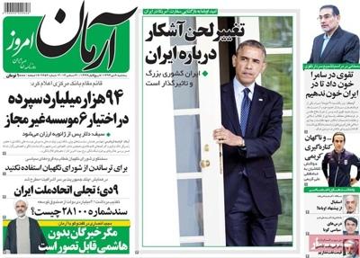 Armane emruz newspaper 12 - 30