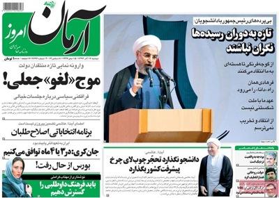 Armane emruz newspaper 12 - 8