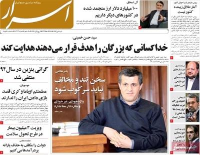 Asrar newspaper 12 - 27