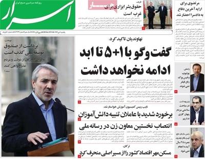 Asrar newspaper 12 - 28