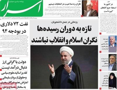 Asrara newspaper 12 - 8