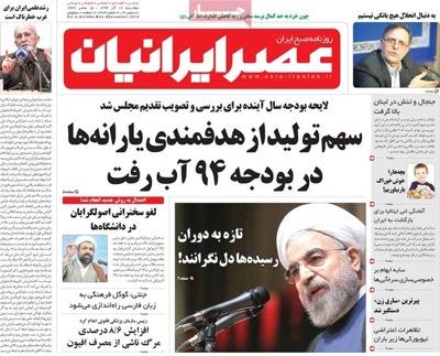 Asre iranian newspaper 12 - 8