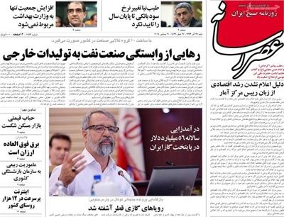 Asre resaneh newspaper 12 - 20