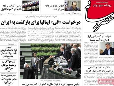 Asre resaneh newspaper 12 - 8