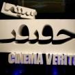 Cinema Verite-2014 winners