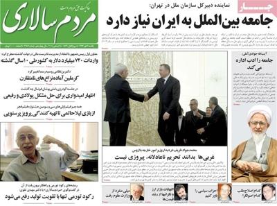 Copy of Mardom salari newspaper 12 - 28