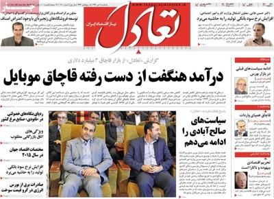 Copy of Taadol newspaper 12 - 28