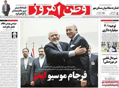 Vatane emruz newspaper 12 - 28