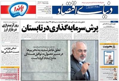 Donyaye eghtesad newspaper 12 - 25