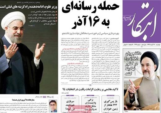 Ebtekar daily-12-08