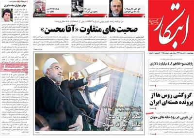 Ebtekar daily-12-31
