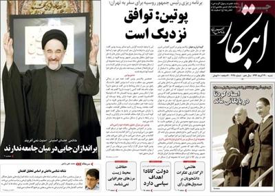 Ebtekar newspaper 12 - 20