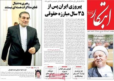 Ebtekar newspaper 12 - 24