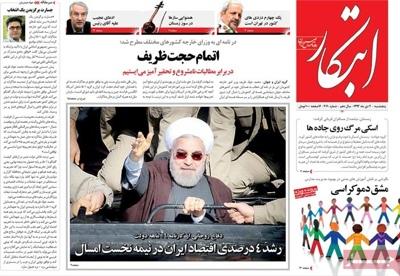 Ebtekar newspaper 12 - 25