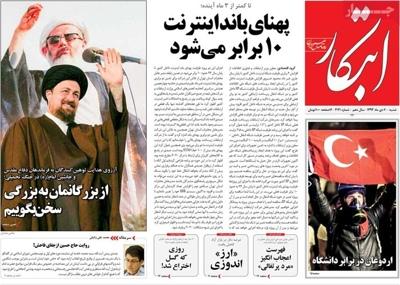 Ebtekar newspaper 12 - 27