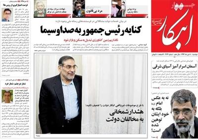 Ebtekar newspaper 12 - 29