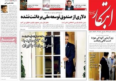 Ebtekar newspaper 12 - 30