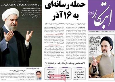 Ebtekar newspaper 12 - 8