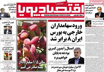 Eghtesade puya newspaper 12 - 30