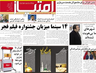 Emtiaz newspaper 12 - 20