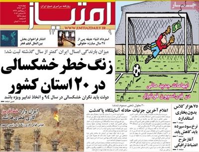 Emtiaz newspaper 12 - 24