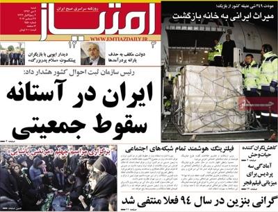 Emtiaz newspaper 12 - 27