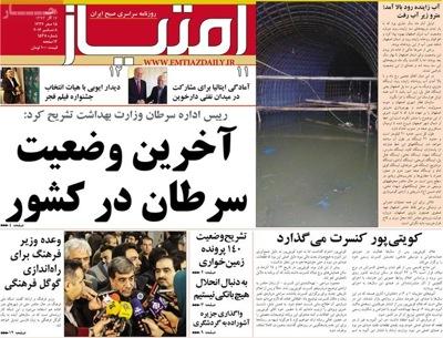 Emtiaz newspaper 12 - 8