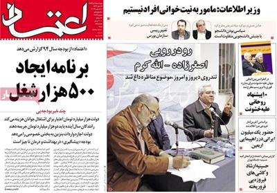 Etemad newspaper-12-10