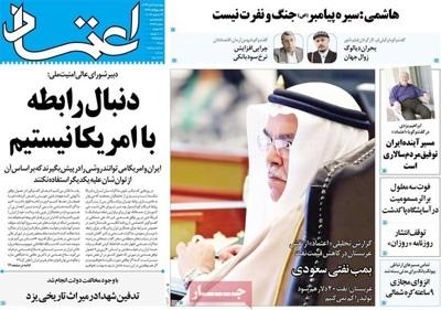 Etemad newspaper 12 - 24