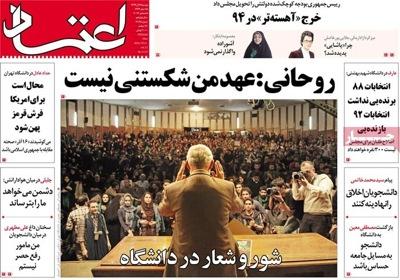 Etemad newspaper 12 - 8