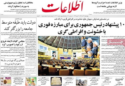 Ettelaat newspaper-12-10